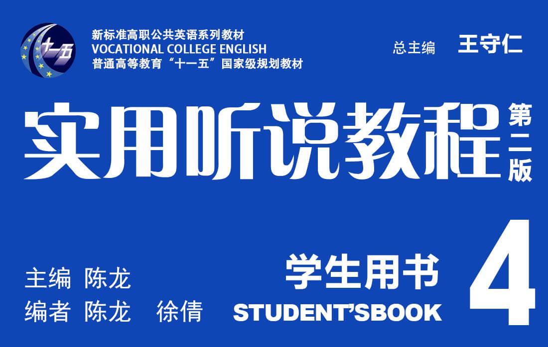 新标准高职公共英语系列教材:实用听说教程(第二版)第四册