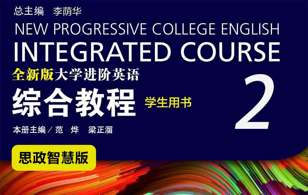 全新版大学进阶英语:综合教程2(思政智慧版)