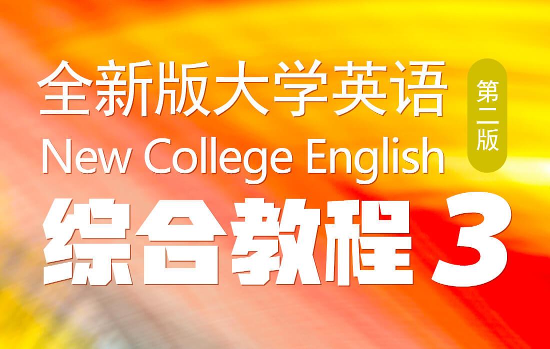 全新版大学英语(第二版)综合教程3