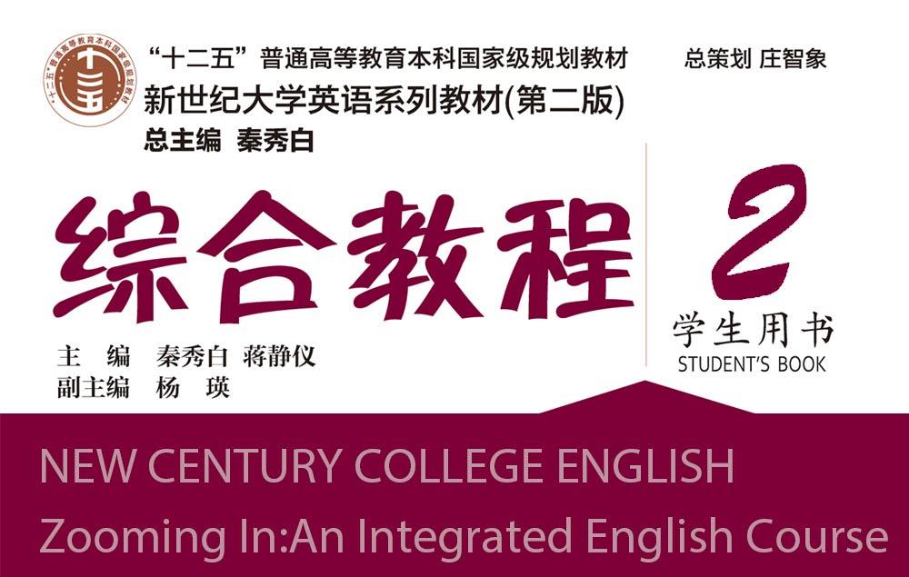 新世纪大学英语(第二版)综合教程第二册