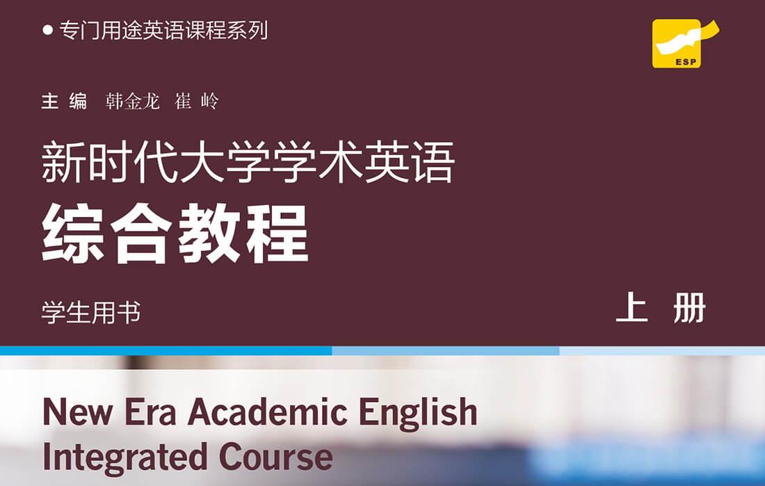 新时代大学学术英语综合教程上册