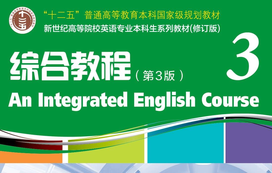 新世纪英语专业(修订版) 综合教程(第3版)3