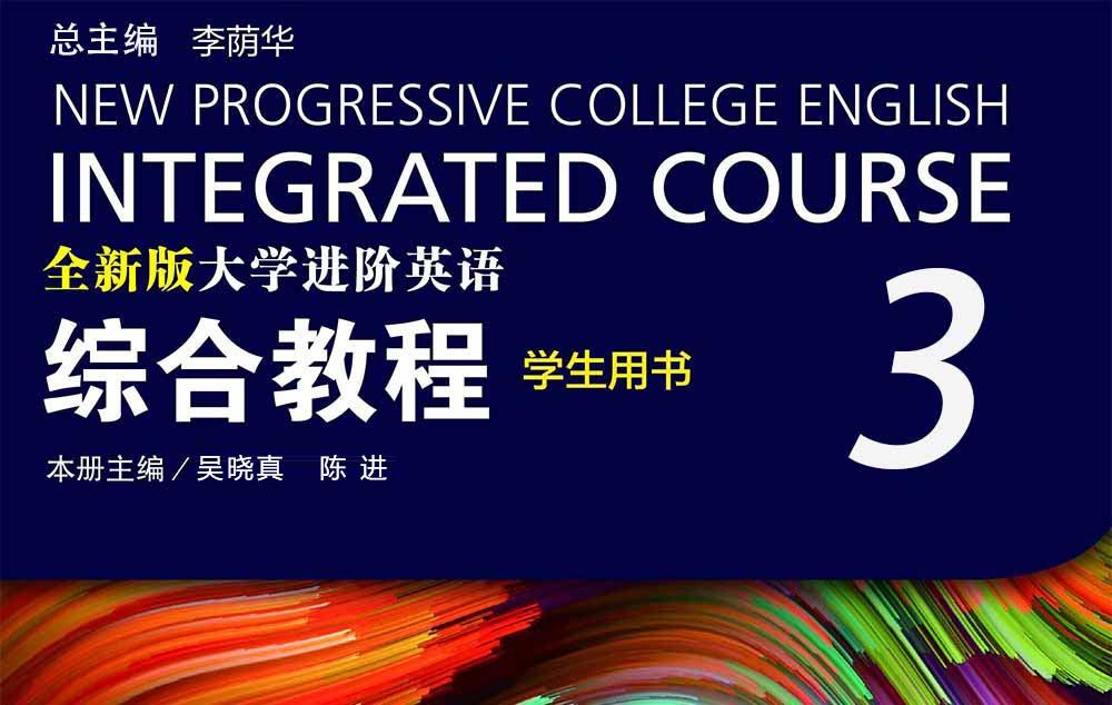 全新版大学进阶英语:综合教程第三册