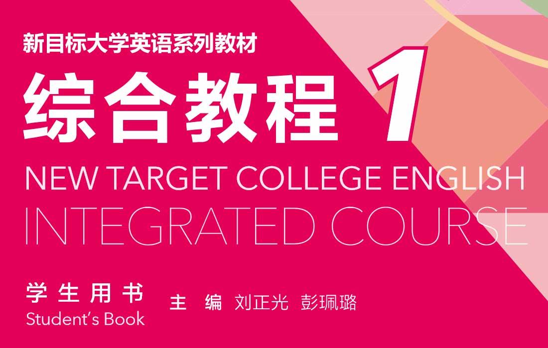 新目标大学英语系列教材:综合教程第一册