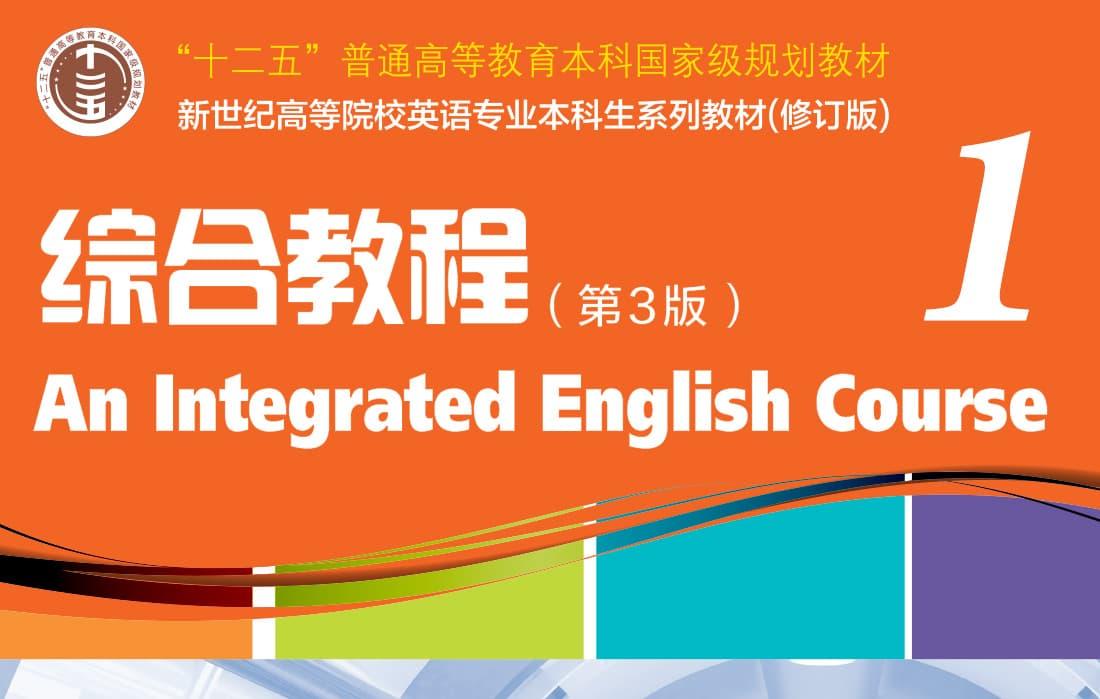 新世纪英语专业(修订版) 综合教程(第3版)1