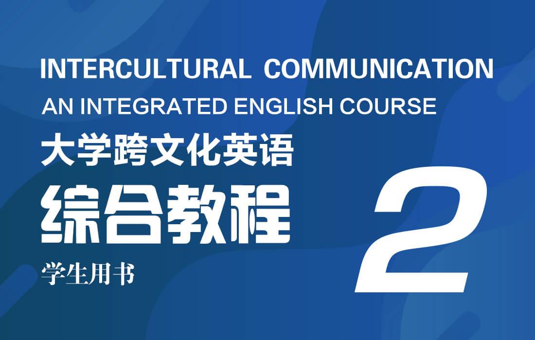 大学跨文化英语综合教程2