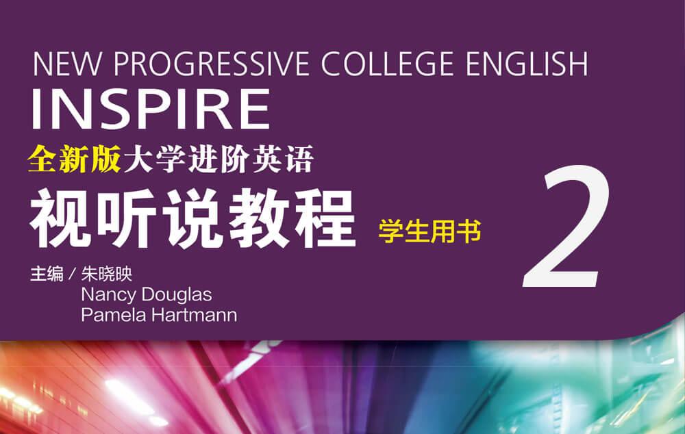 全新版大学进阶英语:视听说教程第二册