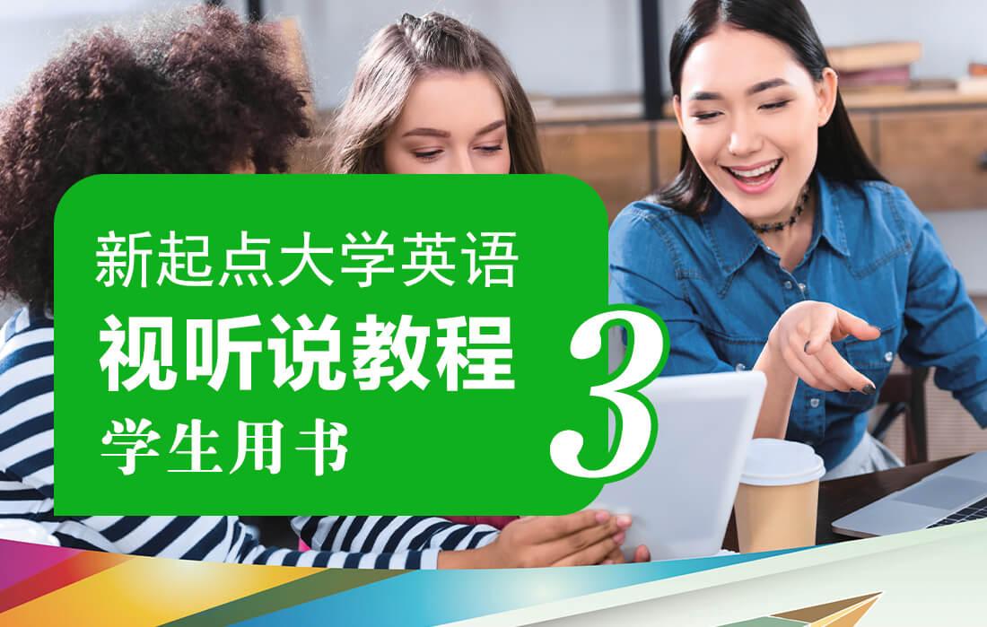 新起点大学英语视听说教程3