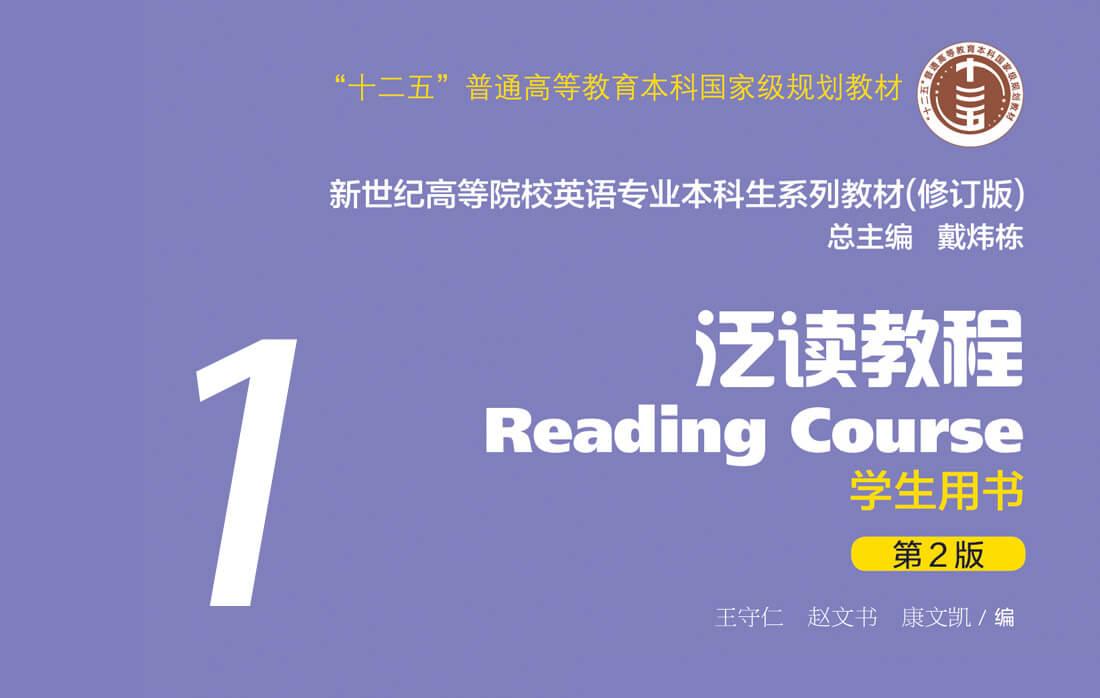 新世纪英语专业(修订版)泛读教程(第2版)第一册