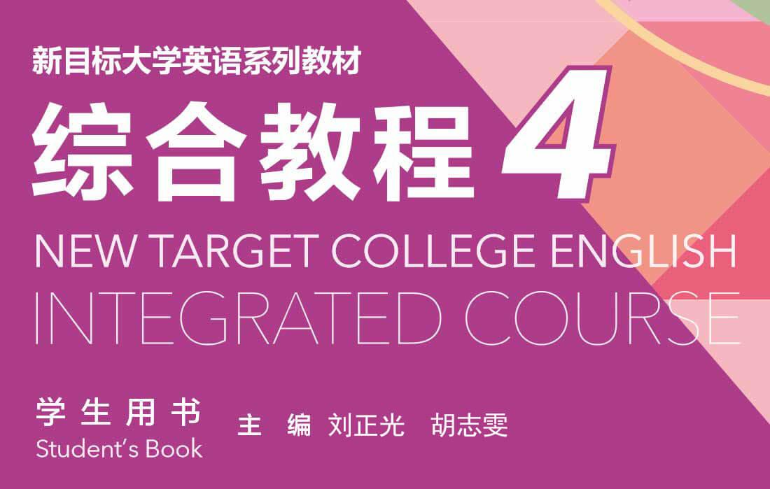 新目标大学英语系列教材:综合教程第四册