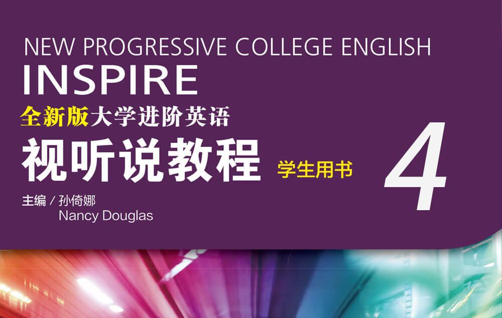 全新版大学进阶英语:视听说教程第四册