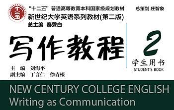 新世纪大学英语(第二版)写作教程第二册
