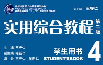 新标准高职公共英语系列教材:实用综合教程(第二版)第四册