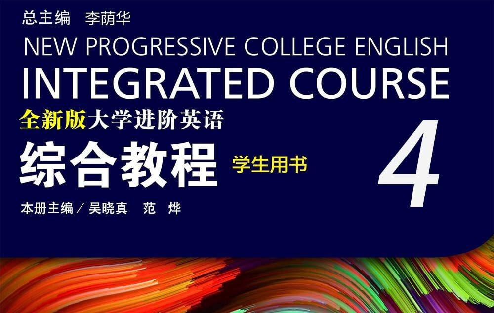 全新版大学进阶英语:综合教程第四册