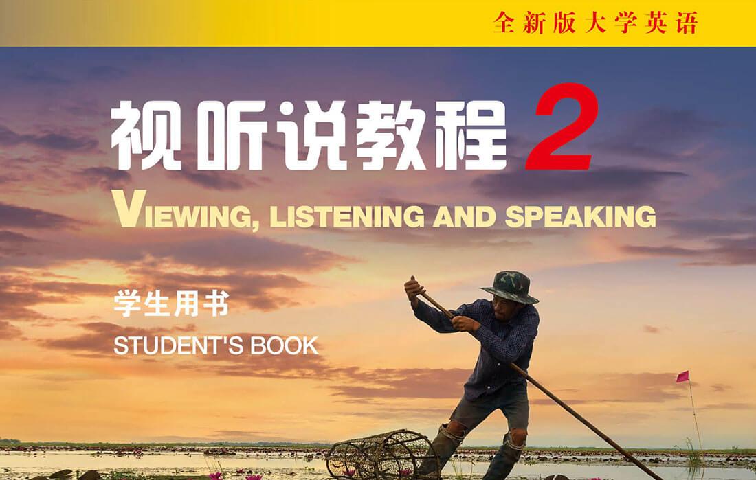 全新版大学英语视听说教程2