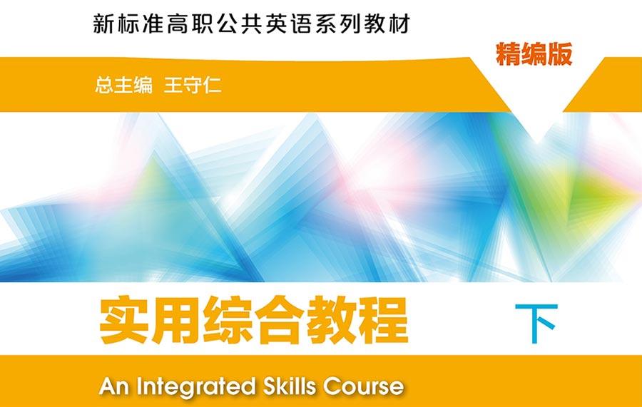 新标准高职公共英语系列教材:实用综合教程(精编版)下