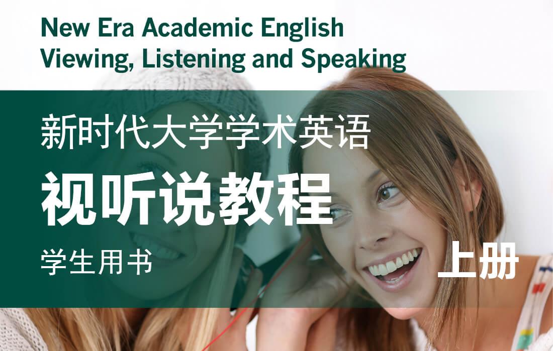 新时代大学学术英语视听说教程上册