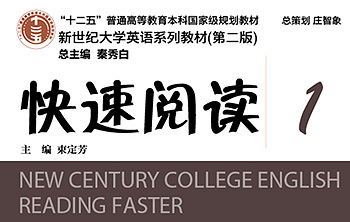 新世纪大学英语(第二版)快速阅读第一册