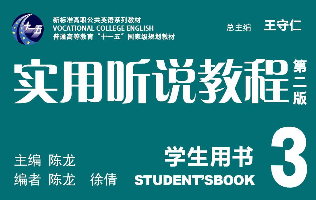 新标准高职公共英语系列教材:实用听说教程(第二版)第三册