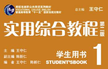 新标准高职公共英语系列教材:实用综合教程(第二版)第一册