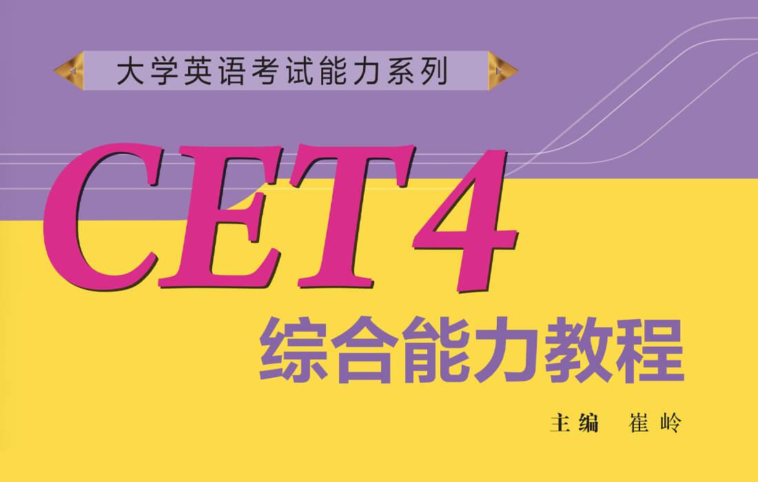 CET4综合能力教程