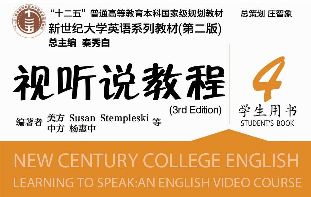 新世纪大学英语(第二版)视听说教程(3rd Edition)第四册