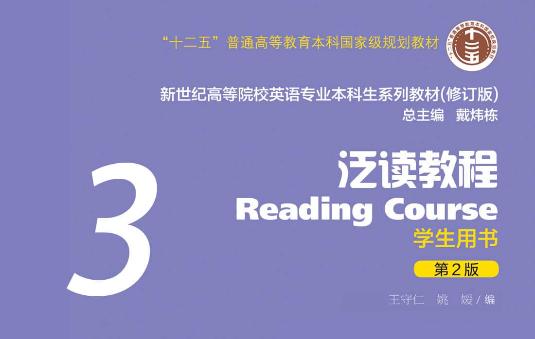 新世纪英语专业(修订版)泛读教程(第2版)第三册