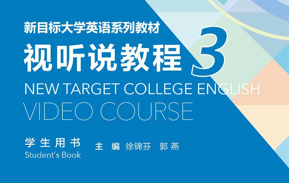 新目标大学英语系列教材:视听说教程第三册