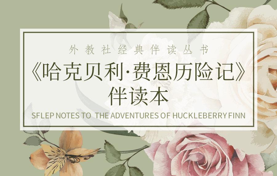 外教社经典伴读丛书:哈克贝利•费恩历险记