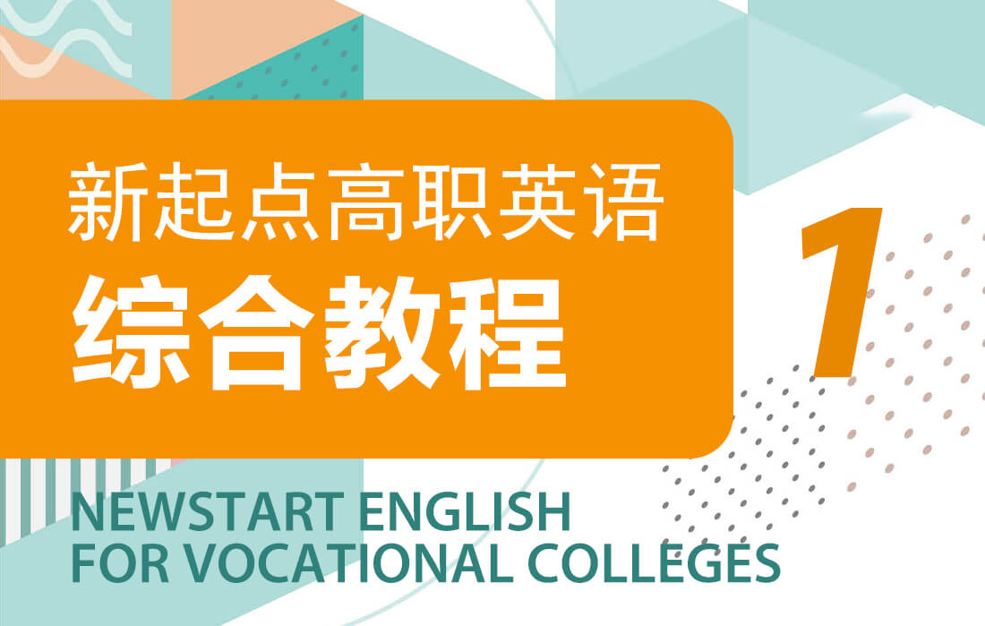 新起点高职英语综合教程1