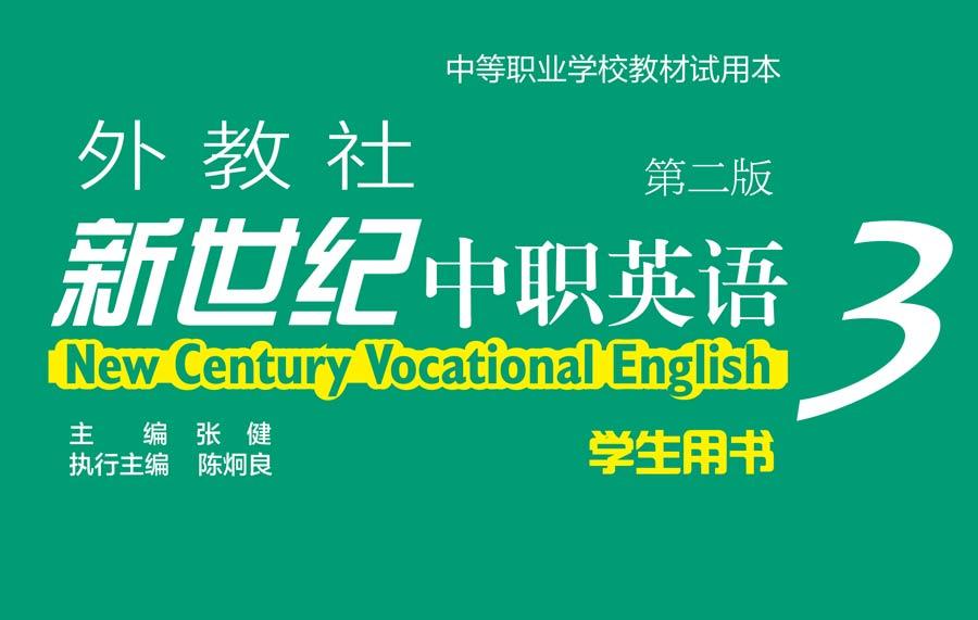 外教社新世纪中职英语(第二版)第三册