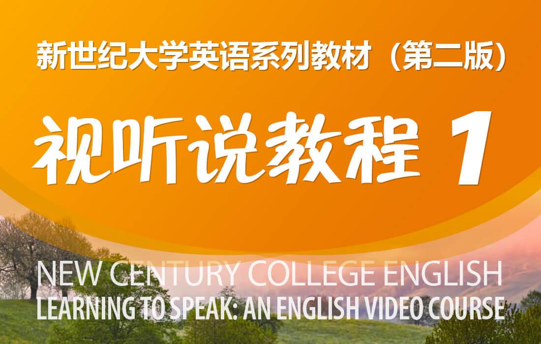 新世纪大学英语(第二版)视听说教程(3rd Edition)第一册