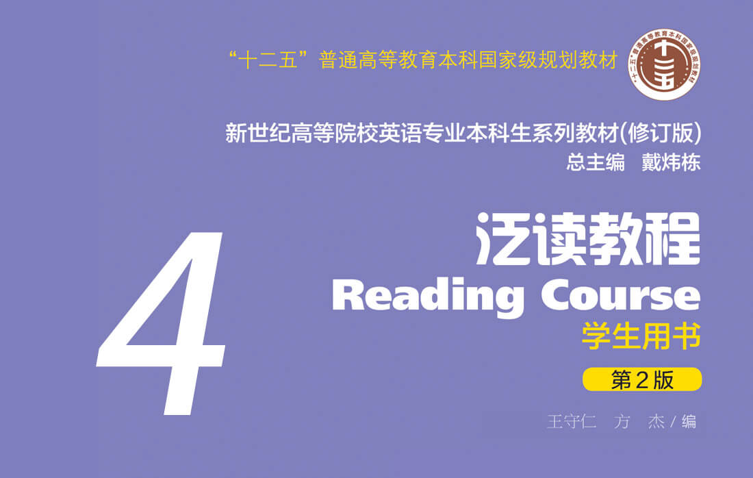 新世纪英语专业(修订版)泛读教程(第2版)第四册