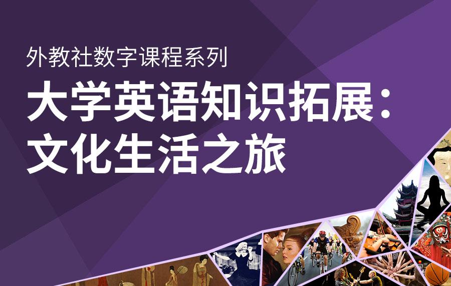 大学英语知识拓展:文化生活之旅