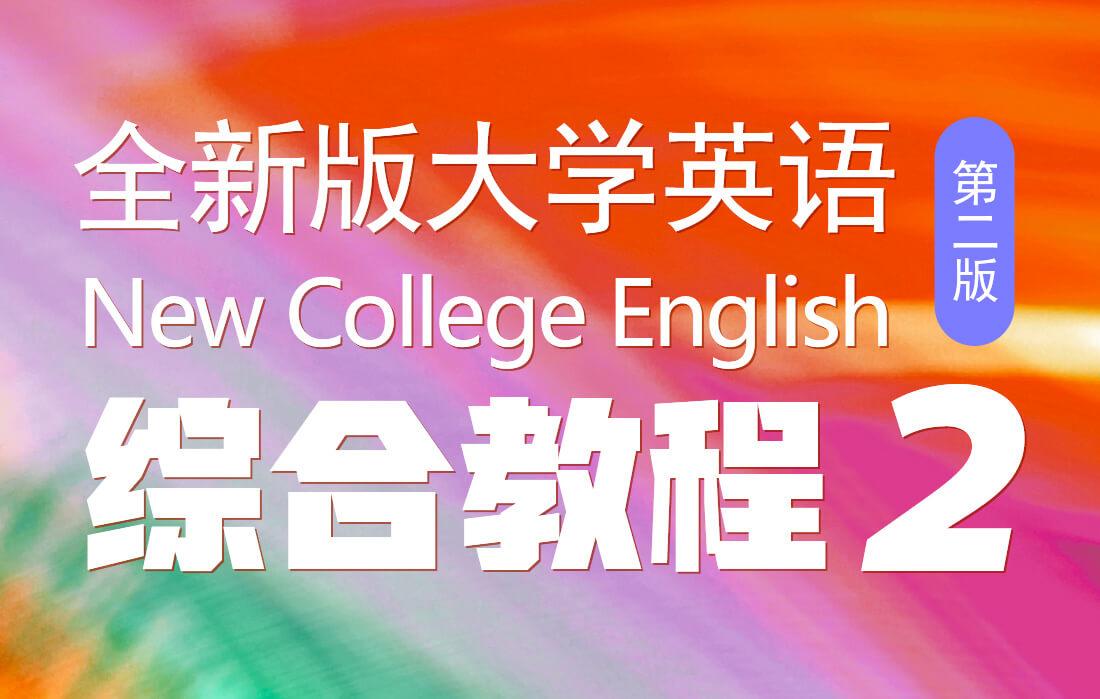全新版大学英语(第二版)综合教程2