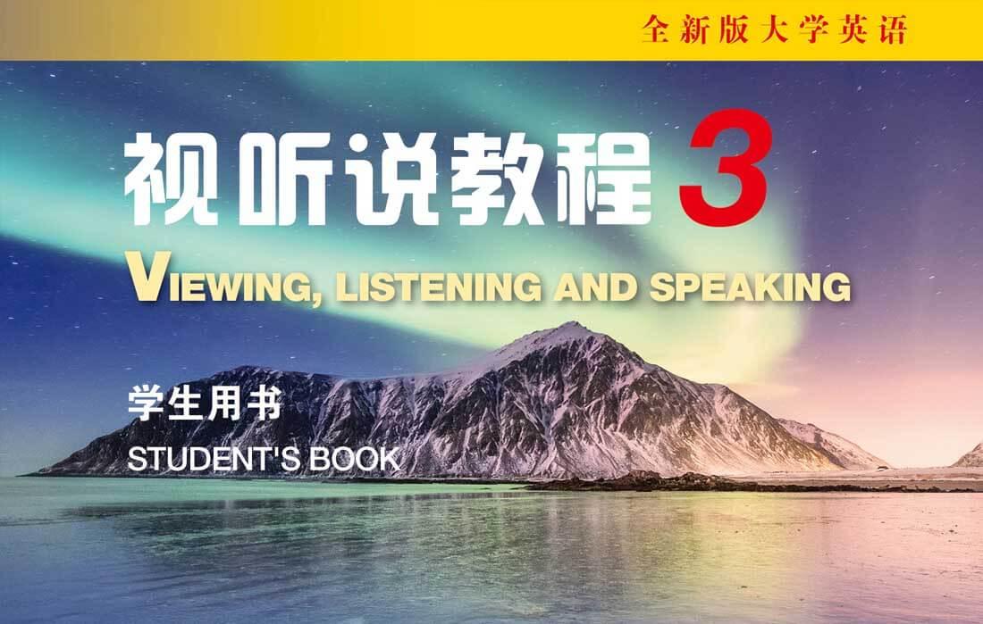 全新版大学英语视听说教程3