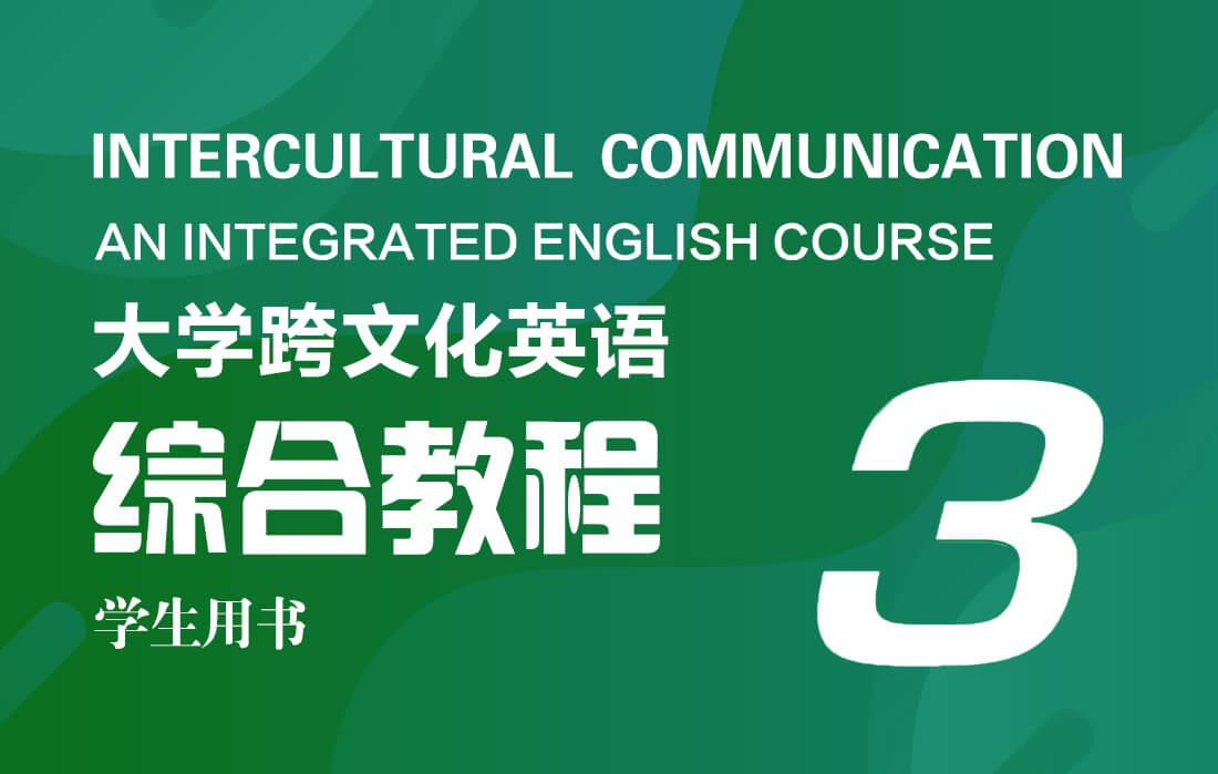 大学跨文化英语综合教程3