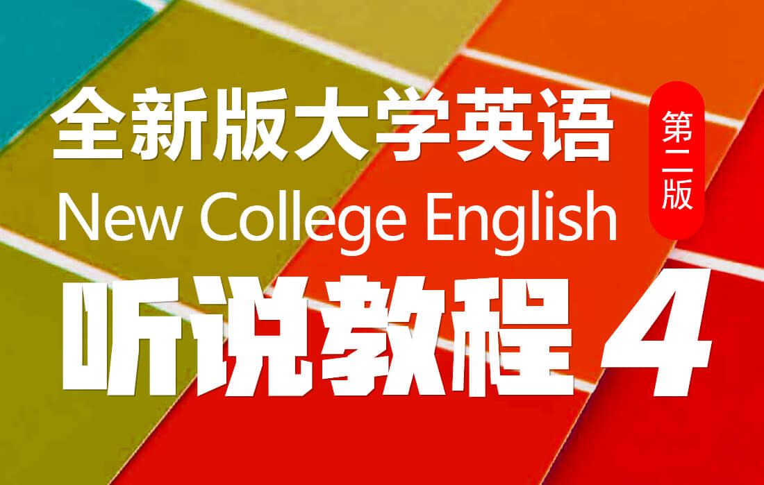 全新版大学英语(第二版)听说教程4