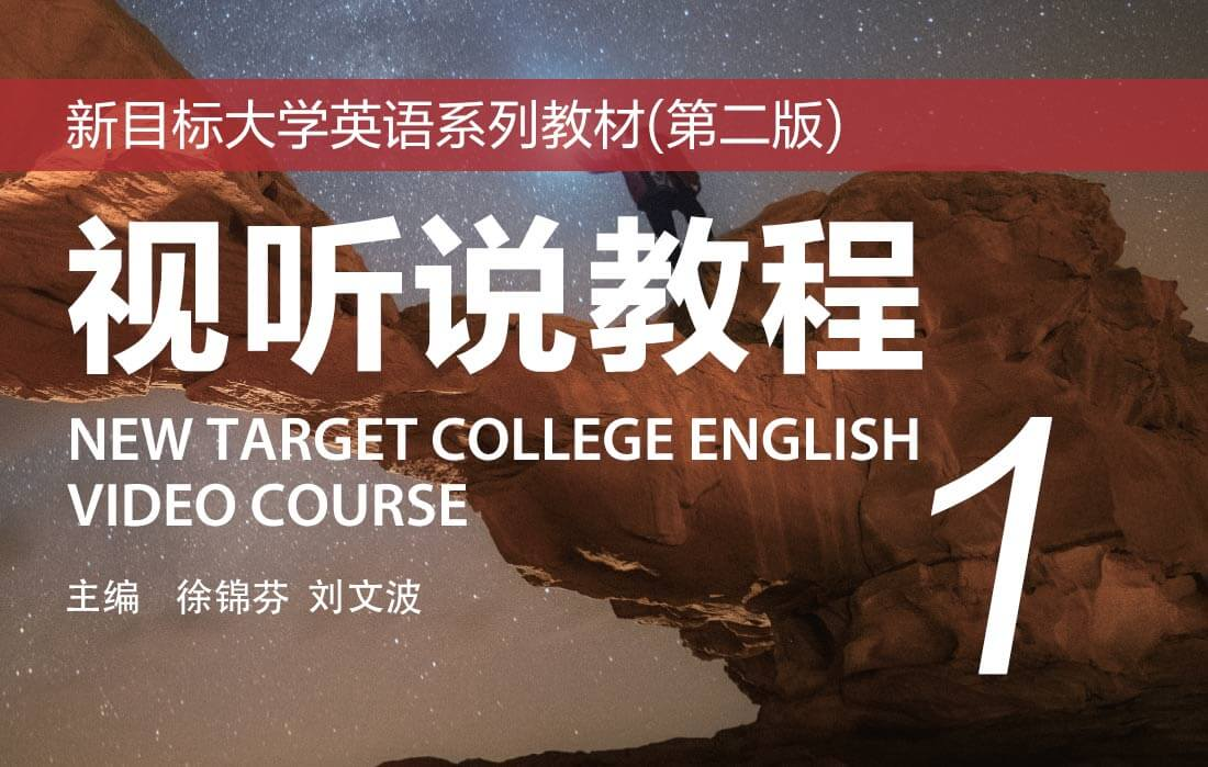 新目标大学英语(第二版)视听说教程1