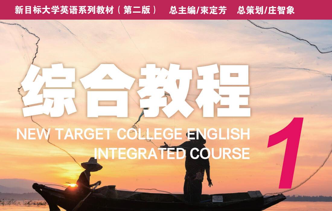 新目标大学英语(第二版)综合教程1