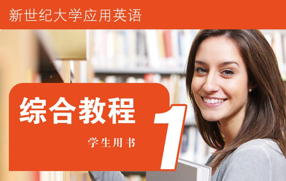 新世纪大学应用英语综合教程1