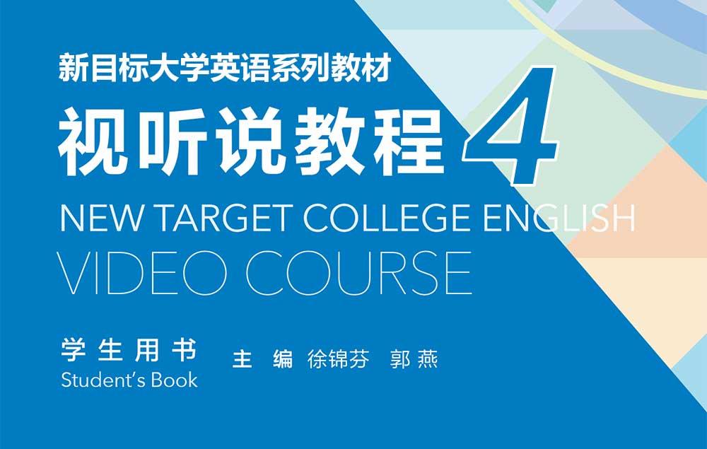 新目标大学英语系列教材:视听说教程第四册