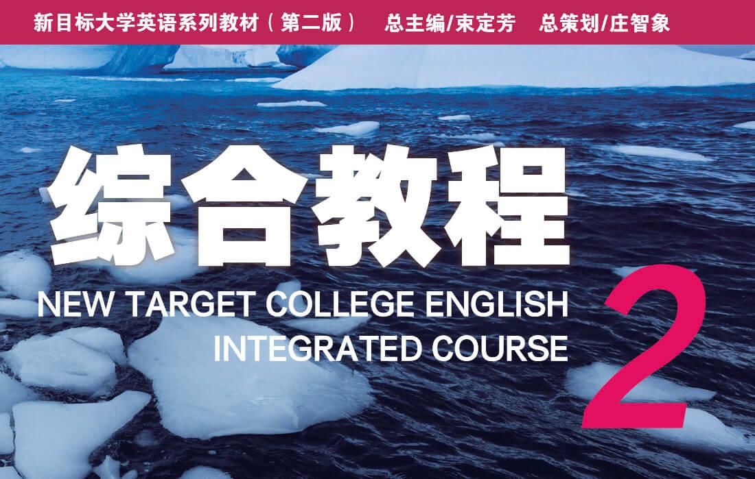 新目标大学英语(第二版)综合教程2