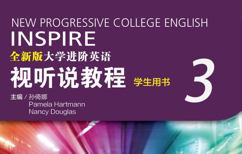 全新版大学进阶英语:视听说教程第三册