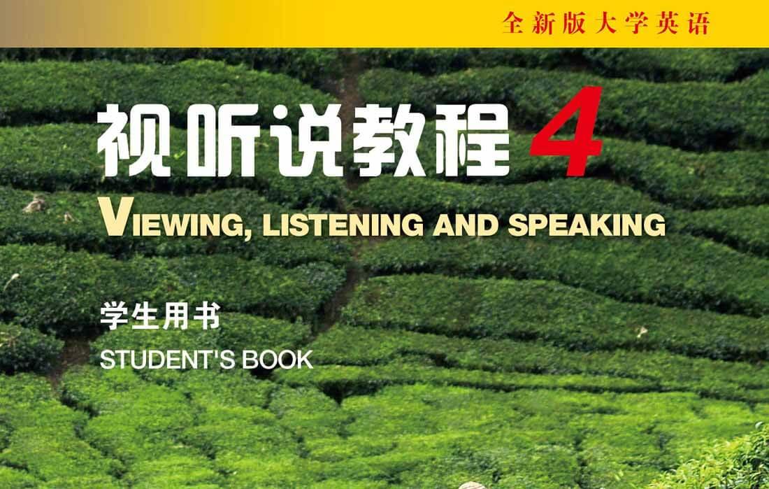 全新版大学英语视听说教程4