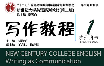 新世纪大学英语(第二版)写作教程第一册
