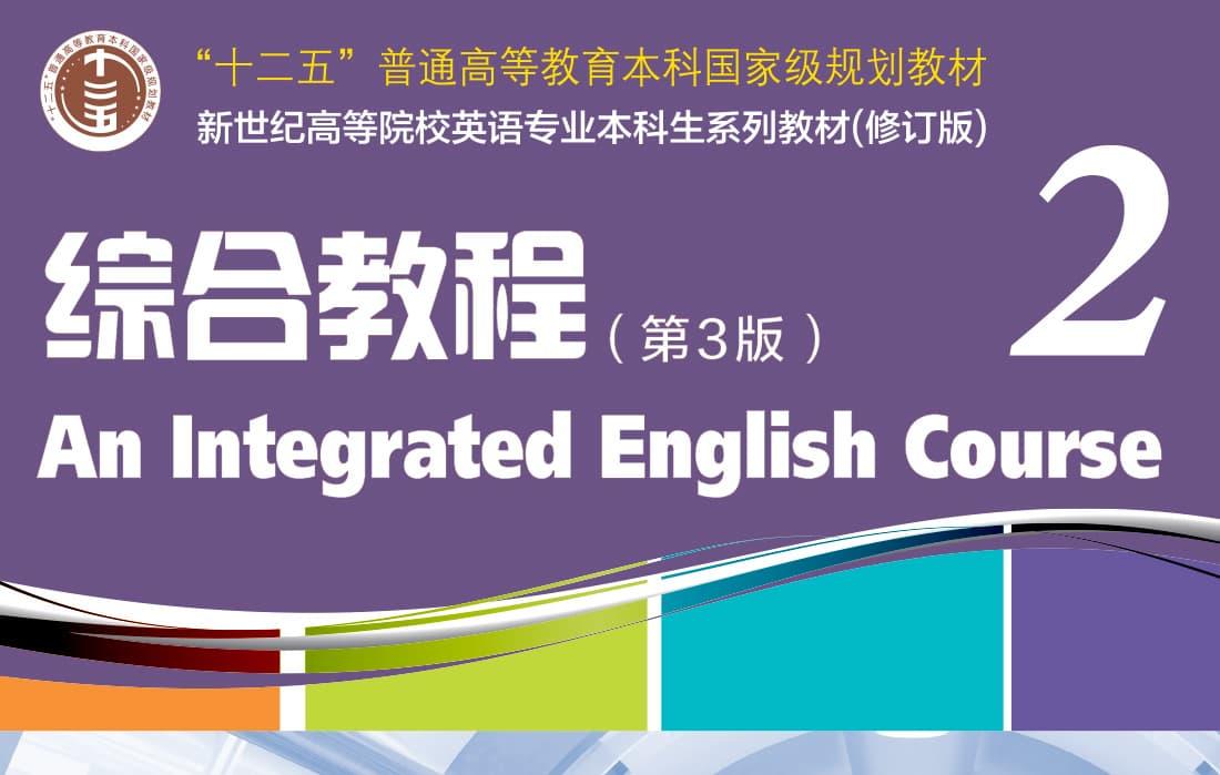 新世纪英语专业(修订版) 综合教程(第3版)2