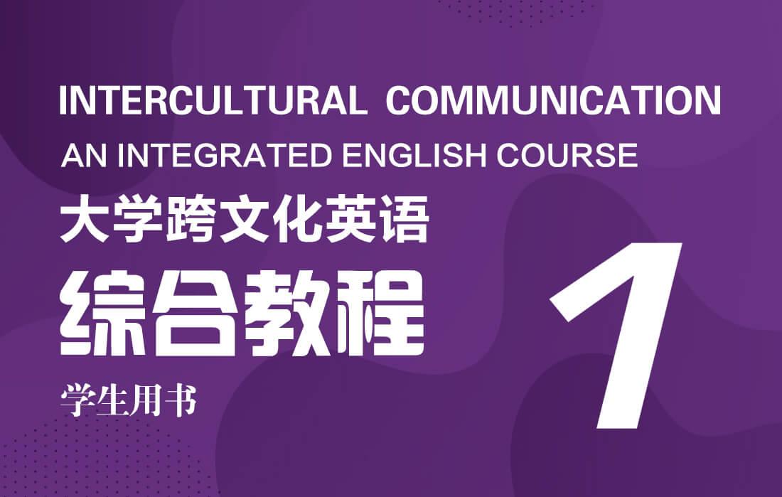 大学跨文化英语综合教程1
