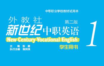 外教社新世纪中职英语(第二版)第一册