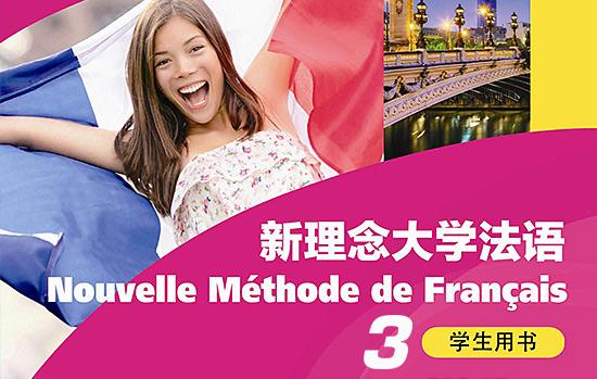 新理念大学法语第三册